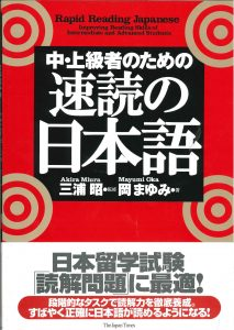 Intermediate japanese book