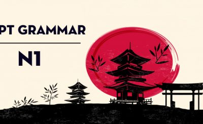 JLPT N1 Grammar: ともなく (tomonaku) meaning, formation and example