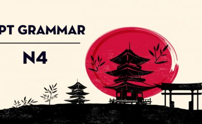 JLPT N4 Grammar: がる (garu) meaning, formation and example