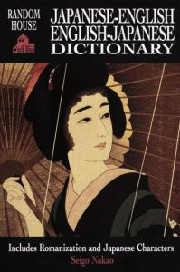 Japanese Dictionary books