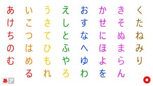 best way to learn basic Japanese